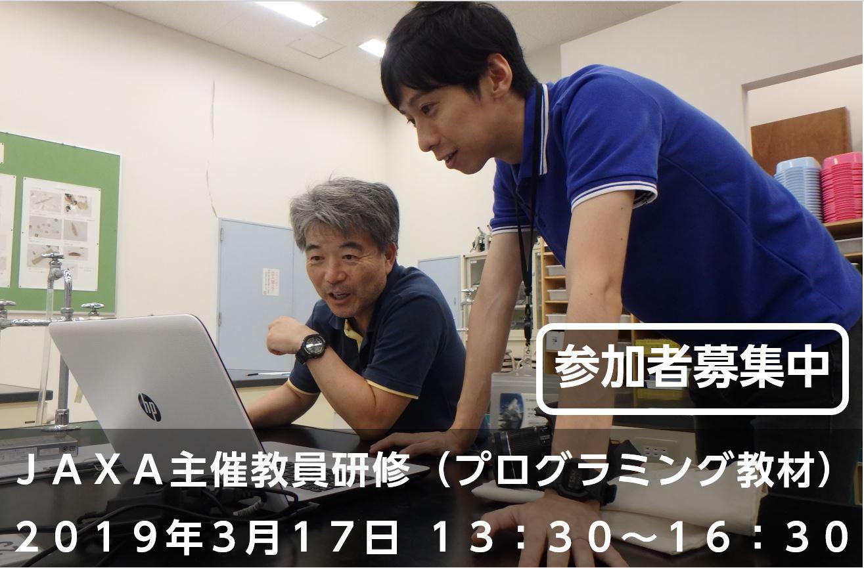JAXA主催教員研修(プログラミング教材)