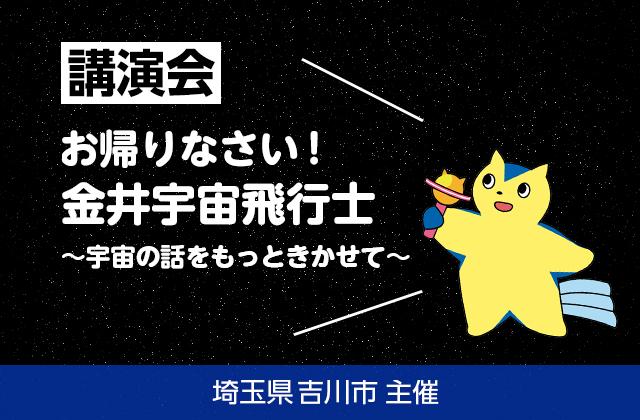 埼玉県吉川市主催 金井宣茂宇宙飛行士講演会