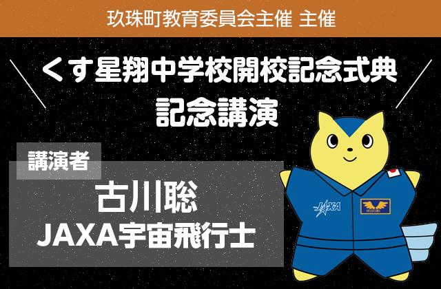 玖珠町教育委員会主催 古川聡宇宙飛行士講演会