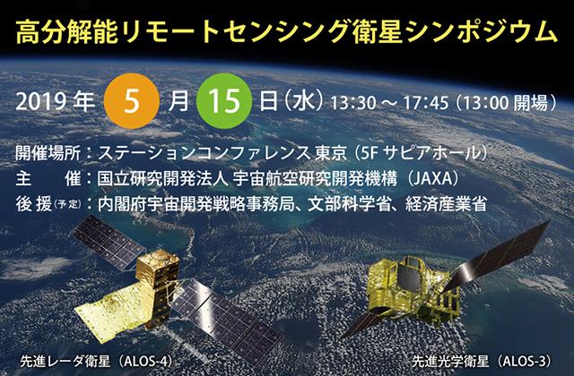高分解能リモートセンシング衛星シンポジウム