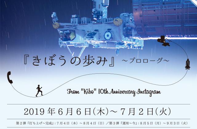 筑波宇宙センター プラネットキューブ企画展「きぼうの歩み~プロローグ~」展