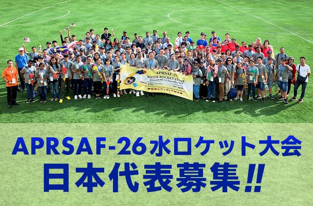 APRSAF-26水ロケット大会日本代表募集
