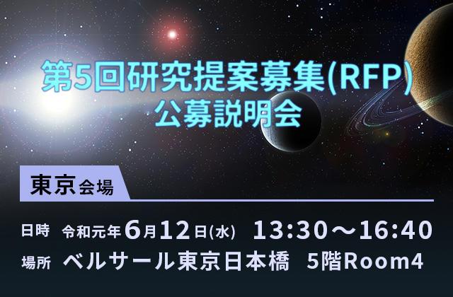 第5回研究提案募集(RFP) 公募説明会【東京会場】