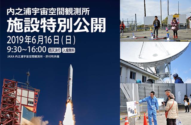 6月開催!内之浦宇宙空間観測所 特別公開2019!