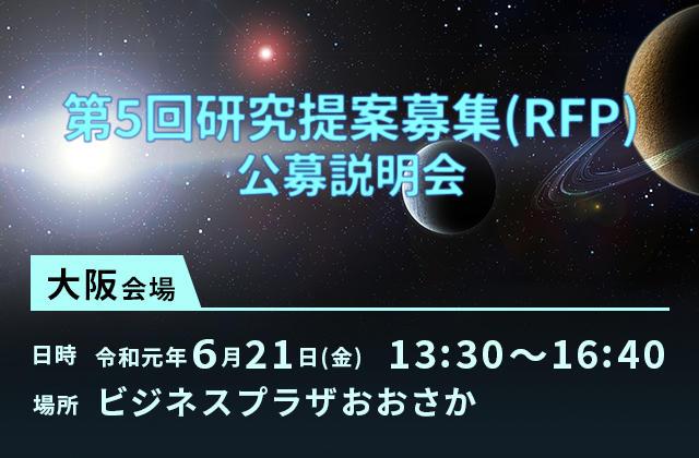 第5回研究提案募集(RFP) 公募説明会【大阪会場】