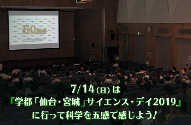 7/14(日)は『学都「仙台・宮城」サイエンス・デイ2019』に行って科学を五感で感じよう!
