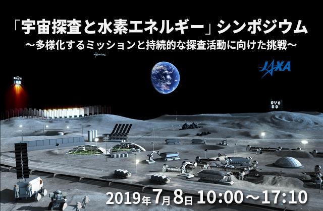 「宇宙探査と水素エネルギー」シンポジウム ~多様化するミッションと持続的な探査活動に向けた挑戦~