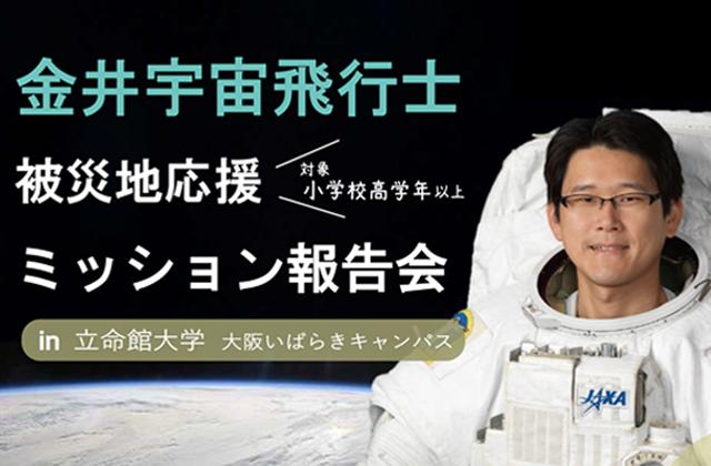 金井宇宙飛行士被災地応援ミッション報告会【大阪府茨木市】