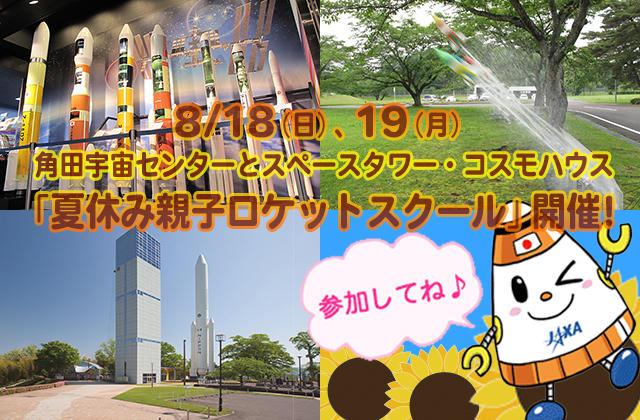 角田宇宙センター 8/18(日)、19(月)に、角田宇宙センターとスペースタワー・コスモハウスで「夏休み親子ロケットスクール」を開催!
