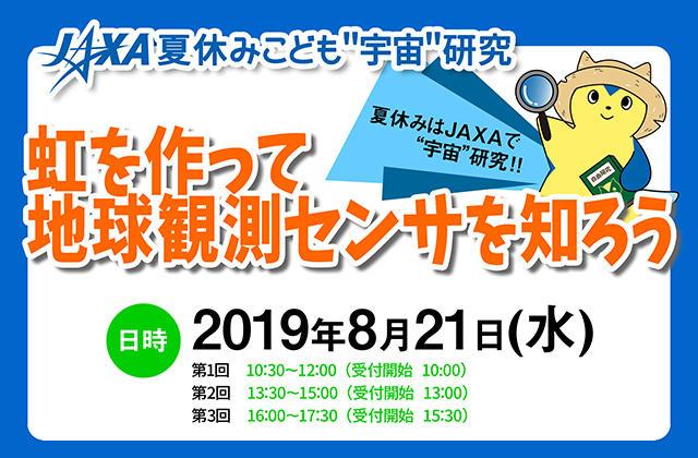 """東京事務所 JAXA夏休みこども""""宇宙""""研究 虹を作って地球観測センサを知ろう"""