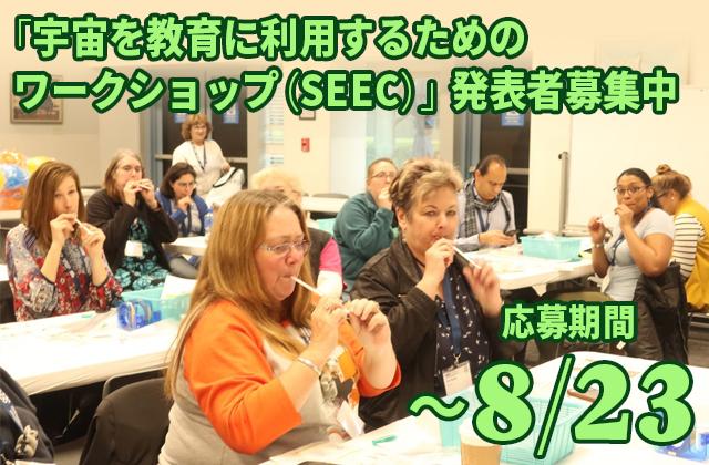「宇宙を教育に利用するためのワークショップ(SEEC)」発表者募集中