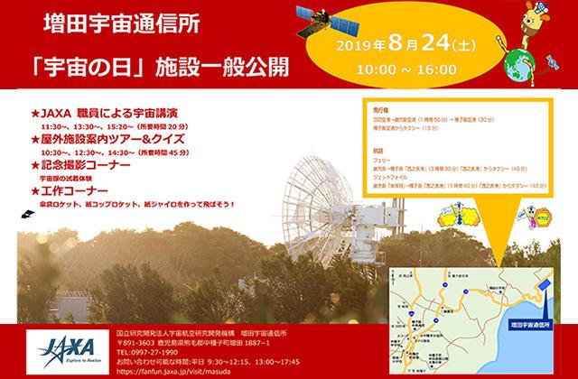 増田宇宙通信所 「宇宙の日」施設一般公開の開催
