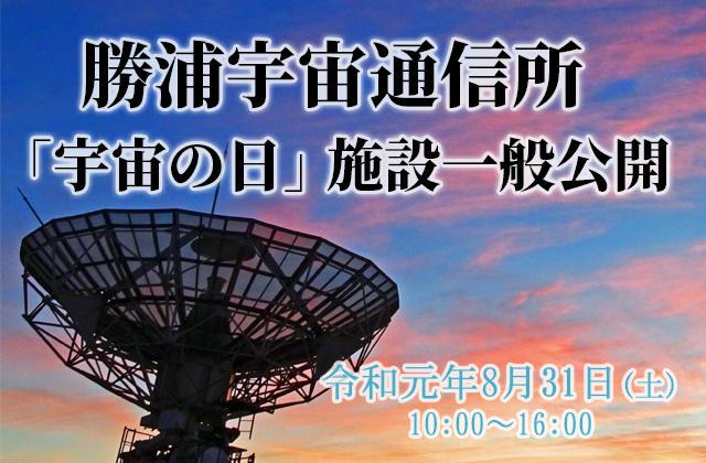勝浦宇宙通信所「宇宙の日」における施設一般公開