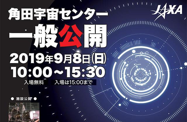 2019年度 ~JAXA☆角田市「宇宙の日」イベント~ 角田宇宙センター 一般公開