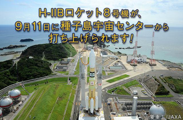 H-IIBロケット8号機が、9月11日に種子島宇宙センターから打ち上げられます!