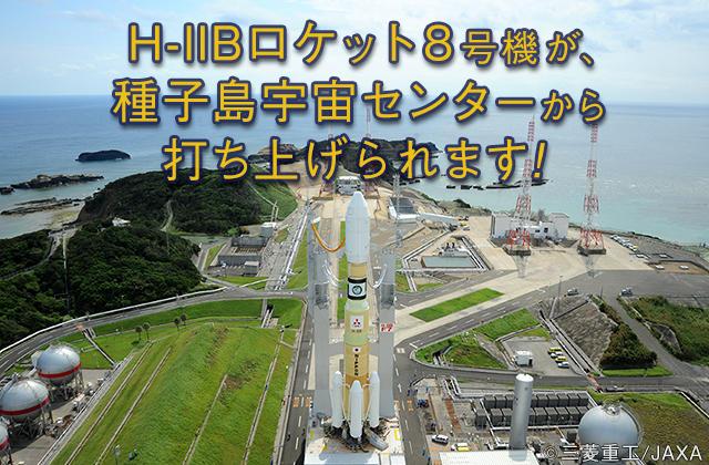 H-IIBロケット8号機が、9月11日に種子島宇宙センターから打ち上げられます!【※新たな打上げ日は9月25日となりました】
