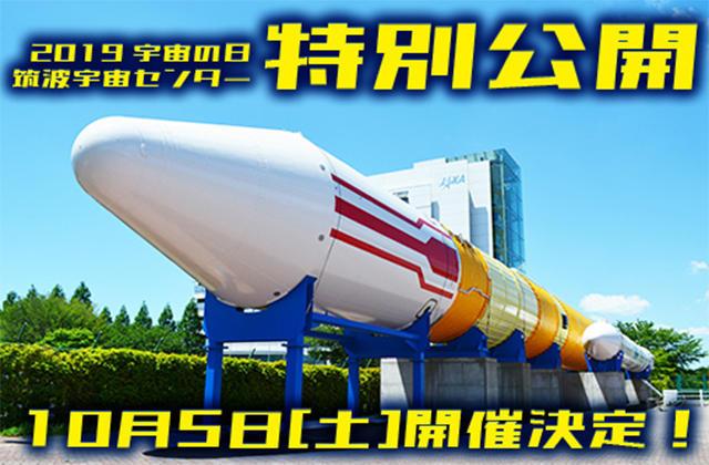 10月5日(土)筑波宇宙センター特別公開 開催!!