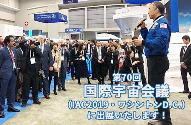 第70回国際宇宙会議(IAC2019・ワシントンD.C.)に出展いたします!