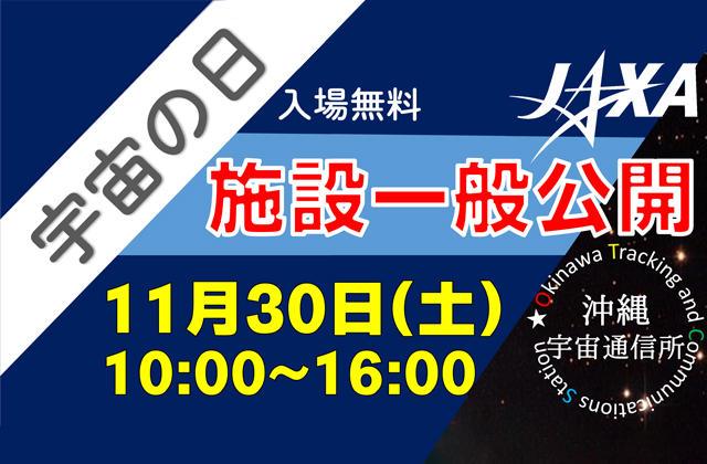 沖縄宇宙通信所「宇宙の日」施設一般公開のお知らせ