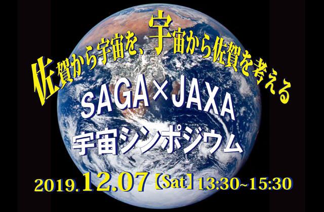 佐賀から宇宙を、宇宙から佐賀を考える ― SAGA × JAXA 宇宙シンポジウム ―