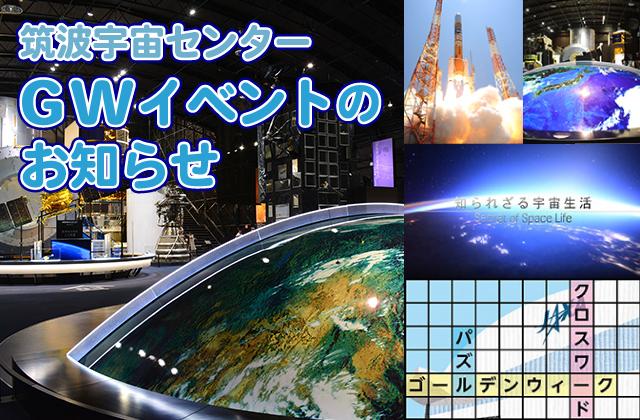 筑波宇宙センター GWイベントのお知らせ