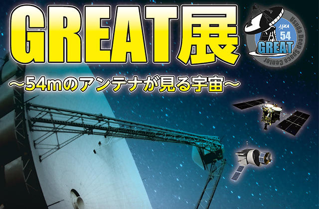 筑波宇宙センター プラネットキューブ企画展示「GREAT展~54mのアンテナが見る宇宙~」