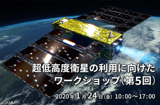 超低高度衛星の利用に向けたワークショップ(第5回)