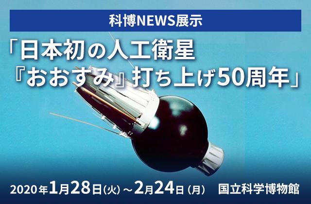 「日本初の人工衛星『おおすみ』打ち上げ50周年」企画展示のご案内