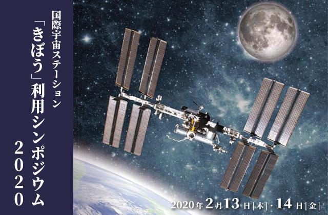 国際宇宙ステーション(ISS)・「きぼう」利用シンポジウム ~手の届くところに来た地球低軌道をどう使っていくか~