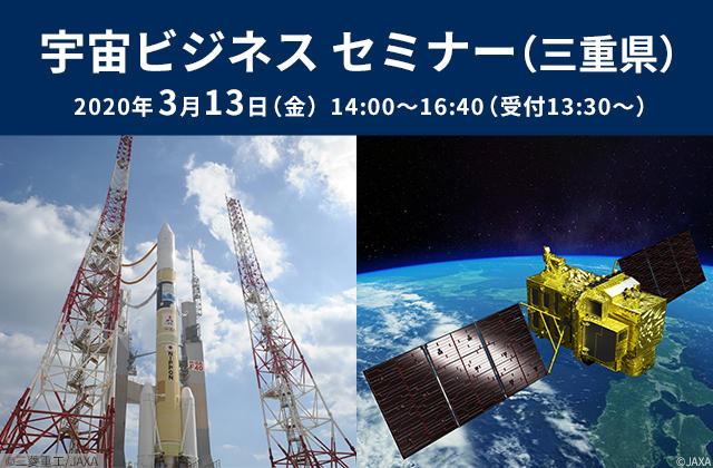 【中止のお知らせ】宇宙ビジネスセミナー(三重県)