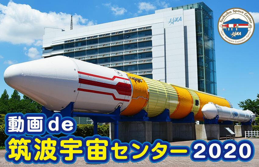 動画de筑波宇宙センター 開設しました!
