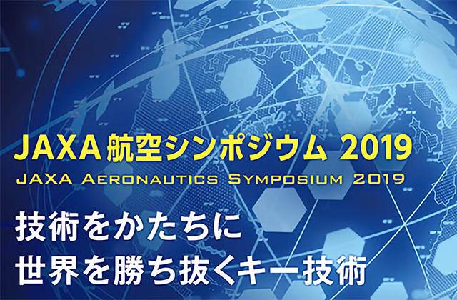 JAXA航空シンポジウム2019 ~技術をかたちに 世界を勝ち抜くキー技術~ 開催のお知らせ