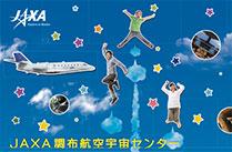 4月20日(土)調布航空宇宙センター一般公開開催!!