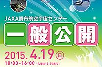 4月19日(日)調布航空宇宙センター一般公開を開催!