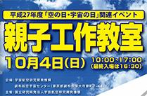 10月4日開催、平成27年度空の日・宇宙の日関連イベント「親子工作教室」参加者募集