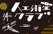 ニイガタ×宇宙 人工衛星クラブ 新潟を宇宙の視点で見てみよう!