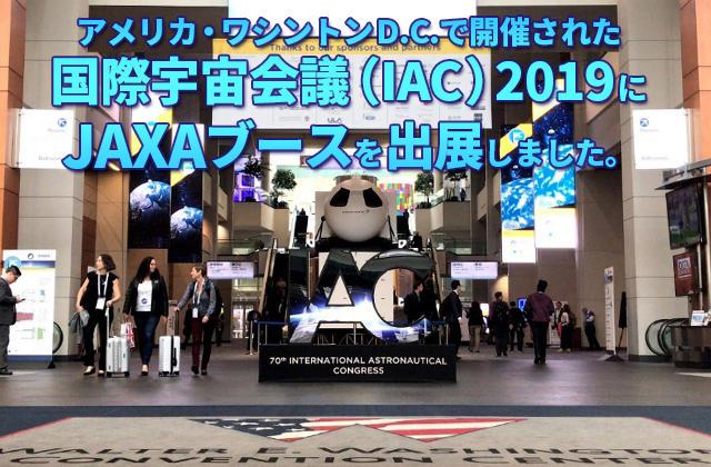アメリカ・ワシントンD.C.で開催された国際宇宙会議(IAC)2019にJAXAブースを出展しました。