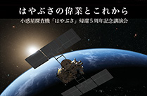 小惑星探査機「はやぶさ」帰還5周年記念講演会 -「はやぶさ」の偉業とこれから-