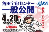 角田宇宙センター 一般公開のお知らせ