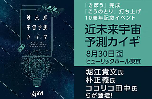 「きぼう」完成「こうのとり」打ち上げ10周年記念イベント ~近未来宇宙予測カイギ~