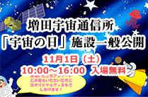 増田宇宙通信所 秋の施設一般公開