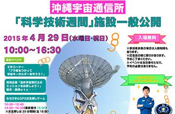 沖縄宇宙通信所 「科学技術週間」施設一般公開のお知らせ