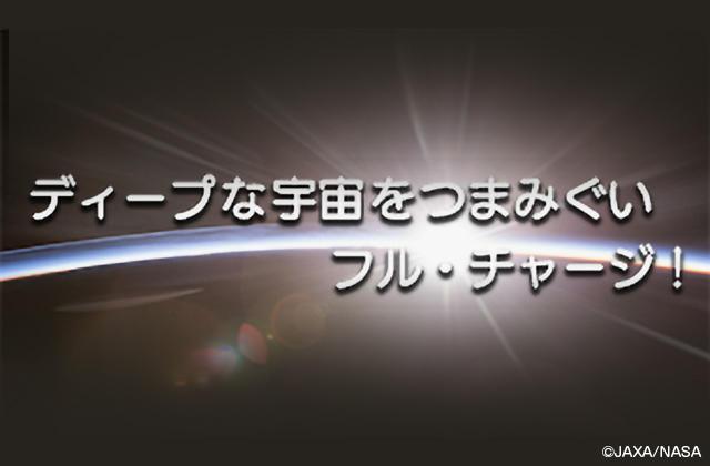 ラジオ日本「ディープな宇宙をつまみぐい フル・チャージ!」放送決定!