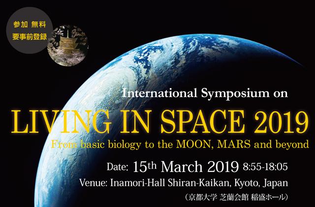 「宇宙に生きる」2019年国際シンポジウム開催(言語は英語、研究者対象)