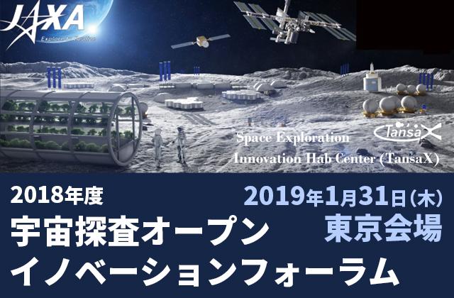 2018年度宇宙探査オープンイノベーションフォーラム 東京会場