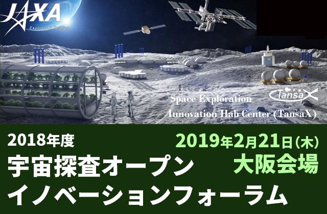 2018年度宇宙探査オープンイノベーションフォーラム 大阪会場