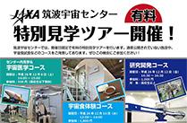 筑波宇宙センター特別見学ツアー(有料)開催!