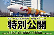 筑波宇宙センター特別公開 2015年4月18日(土)開催!!