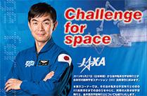 プラネットキューブ企画展「Challenge for space 〜油井亀美也宇宙飛行士 初のISS長期滞在に挑む〜」