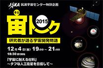 筑波宇宙センターが大人に贈る特別企画「宙トーク」 ~研究者が語る宇宙開発物語~